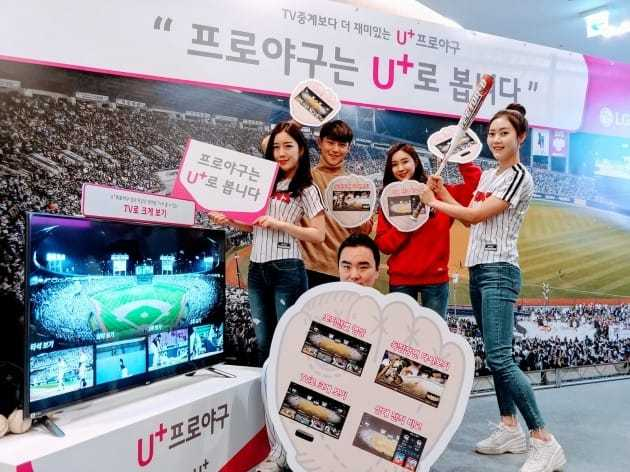 LG Uplus remains solid